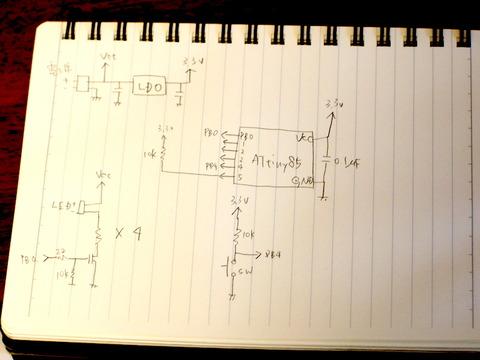 ATtiny85を利用したLEDランプ基板の作製(3) 〜回路図作成1(コンポーネントの配置)〜