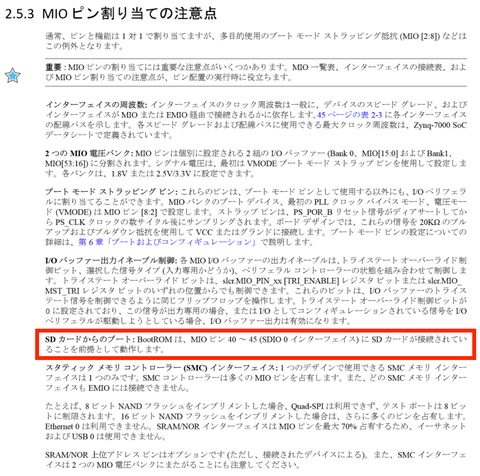 Zynq搭載ボードの設計(9)〜microSDカード回路〜