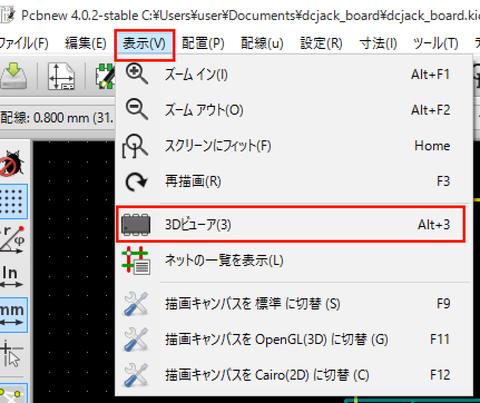 DCジャック変換基板の作成(番外編) 〜3Dビューアで基板を確認〜