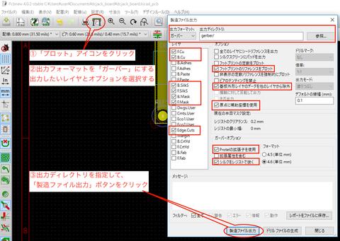 DCジャック変換基板の作成(17) 〜プリント基板の発注(その2)〜