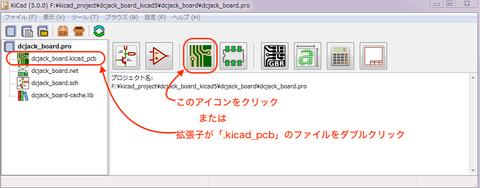 【KiCad5.0対応版】DCジャック変換基板の作成(8) 〜プリント基板データの作成(その1)〜
