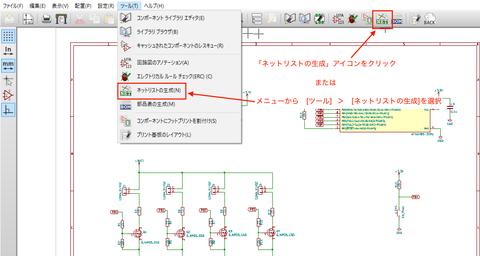 ATtiny85を利用したLEDランプ基板の作製(7)〜回路図作成5(ネットリスト生成)〜