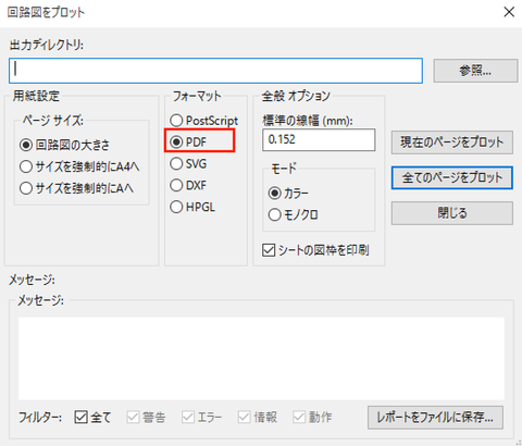 回路図PDF出力2