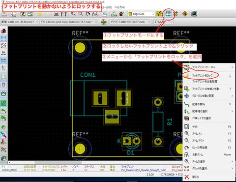 DCジャック変換基板の作成(14) 〜プリント基板データの作成(その7)〜