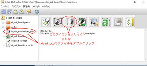 DCジャック変換基板の作成(8) 〜プリント基板データの作成(その1)〜