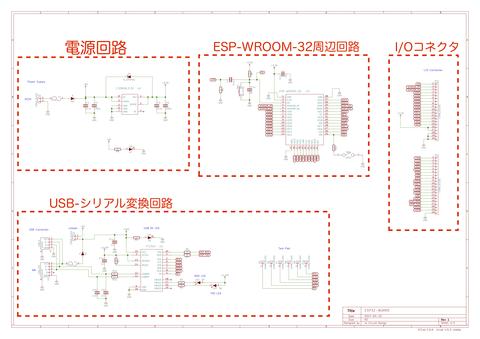 ESP-WROOM-32汎用基板の作成(7) 〜回路図の解説その1〜