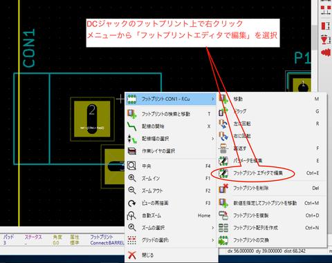 DCジャック変換基板の作成(11) 〜プリント基板データの作成(その4)〜