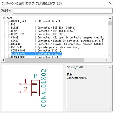 コンポ_2極コネクタ