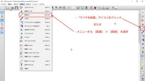 ATtiny85を利用したLEDランプ基板の作製(4)〜回路図作成2(配線)〜