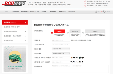 PCBGOGOウェブサイト