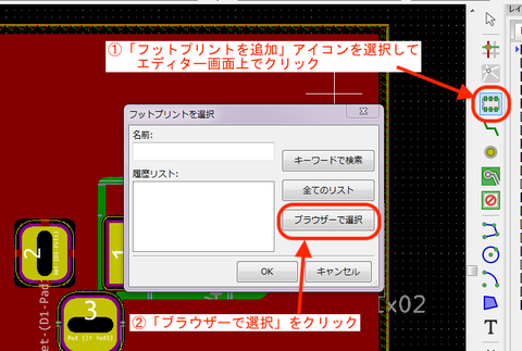 【KiCad5.0対応版】DCジャック変換基板の作成(13) 〜プリント基板データの作成(その6)〜