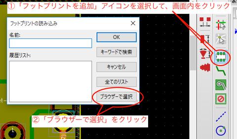 DCジャック変換基板の作成(13) 〜プリント基板データの作成(その6)〜