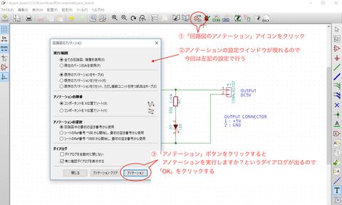 DCジャック変換基板の作成(5) 〜回路図を書く(その2)〜