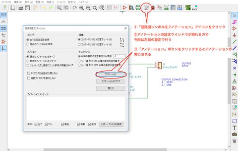 【KiCad5.0対応版】DCジャック変換基板の作成(5) 〜回路図を書く(その2)〜