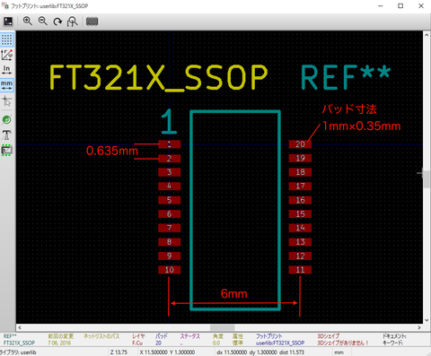 FT231フットプリント2