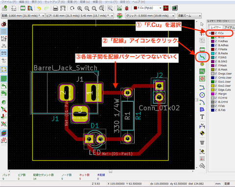 【KiCad5.0対応版】DCジャック変換基板の作成(12) 〜プリント基板データの作成(その5)〜