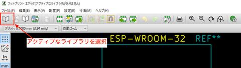 フットプリント作成2