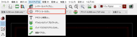 【KiCad5.0対応版】DCジャック変換基板の作成(9) 〜プリント基板データの作成(その2)〜