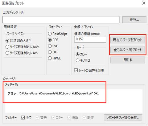回路図PDF出力3