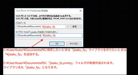 フットプリントライブラリ作成2