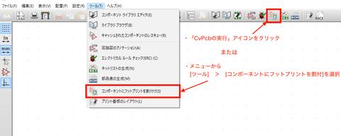 ATtiny85を利用したLEDランプ基板の作製(6)〜回路図作成4(フットプリントの割り当て)〜