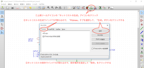 DCジャック変換基板の作成(7) 〜ネットリストの生成〜