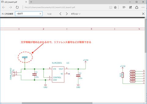 回路図PDF出力4