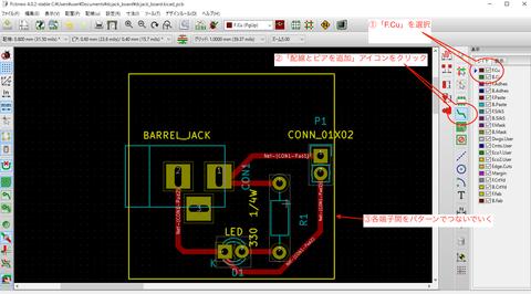 DCジャック変換基板の作成(12) 〜プリント基板データの作成(その5)〜