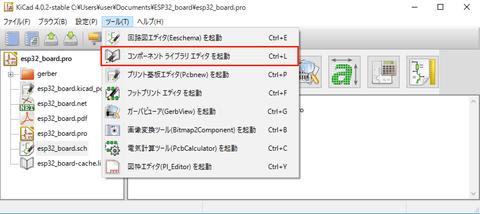 ESP-WROOM-32互換基板の作成(4) 〜ライブラリ作成(その1)〜