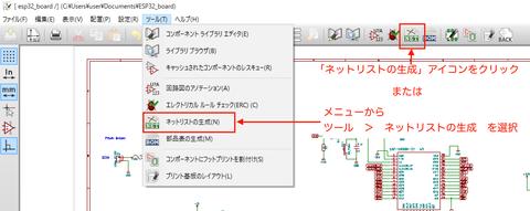 ESP-WROOM-32汎用基板の作成(10) 〜プリント基板データの作成〜