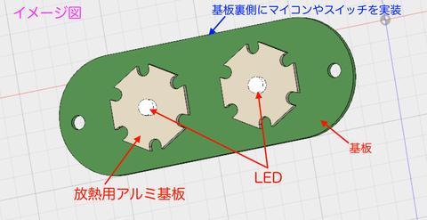 ATtiny85を使用したLEDランプ基板の作製(1) 〜導入編〜