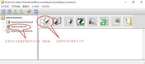 DCジャック変換基板の作成(4) 〜回路図を書く(その1)〜