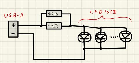 100円ライト回路図