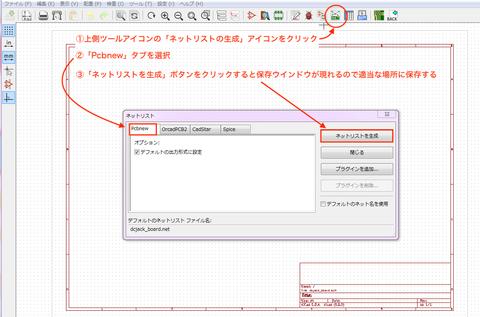 【KiCad5.0対応版】DCジャック変換基板の作成(7) 〜ネットリストの生成〜