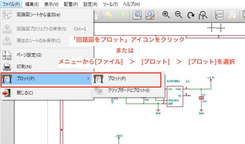 回路図PDF出力1