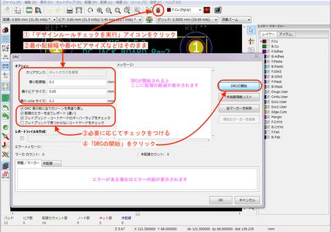 【KiCad5.0対応版】DCジャック変換基板の作成(15) 〜プリント基板データの作成(その8)〜