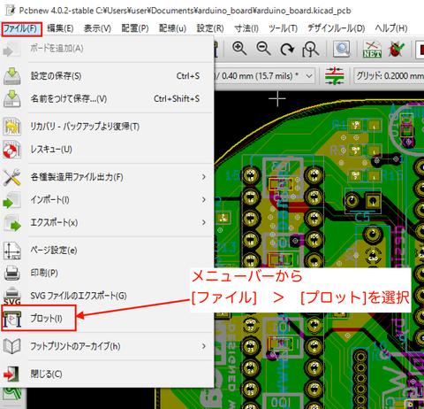 Arduino互換基板の作成(12) 〜基板発注(その2)〜