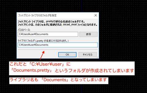 KiCadでのフットプリントライブラリ新規作成方法