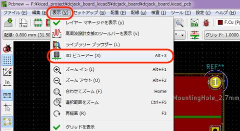 【KiCad5.0対応版】DCジャック変換基板の作成(番外編) 〜3Dビューアで基板を確認〜