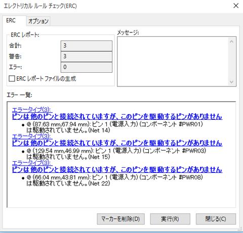 ERC_電源フラグなしエラー例