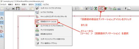 ATtiny85を利用したLEDランプ基板の作製(5)〜回路図作成3(アノテーション、ERC)〜