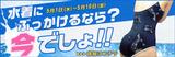 saiplan_1366883885000_mizug