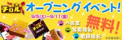 東京 吉祥寺 風俗 イメクラ イベント