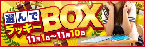 ラッキーBOX