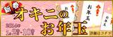 saiplan_1387510646000_okini-otoshidama
