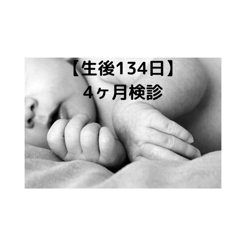 【生後134日】 4ヶ月検診