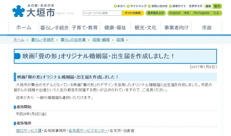 岐阜県大垣市がアニメ映画『聲の形』オリジナル婚姻届を作成! アニメ好き「このグッズは難易度高すぎでござる」