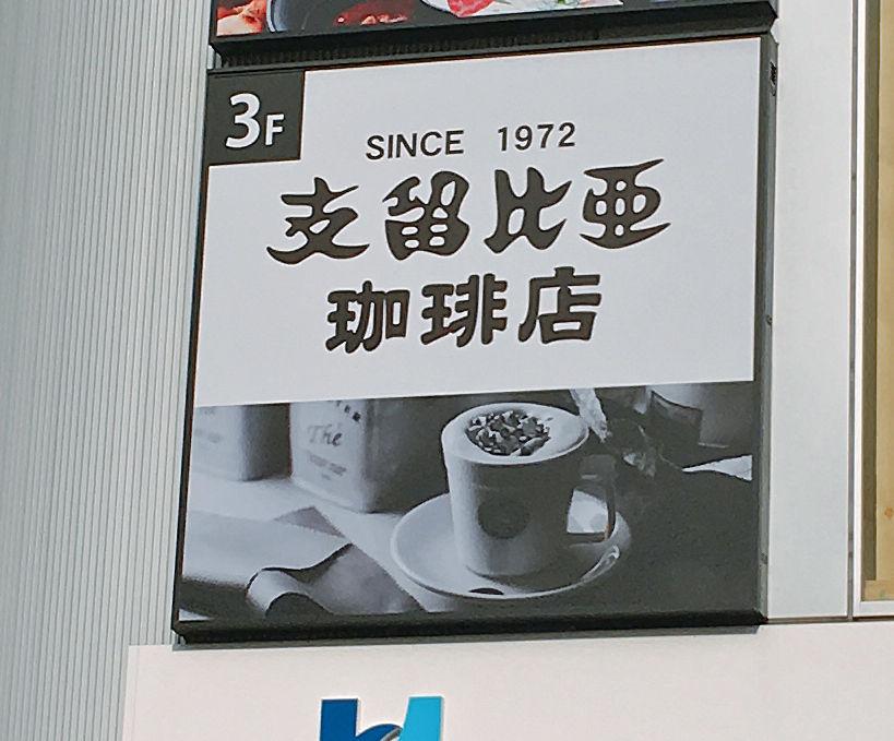 【コメダじゃない】支留比亜珈琲(シルビアコーヒー)のカルボトーストがクリーミーにもほどがあるッ!