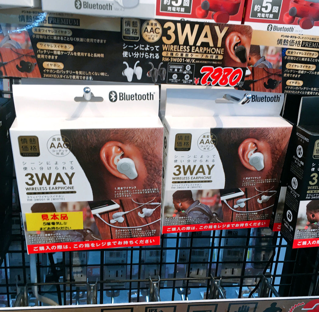 【検証】ドン・キホーテで販売開始した「3WAYイヤホン」を使ってみた! 2種のケーブルを着脱可能!!