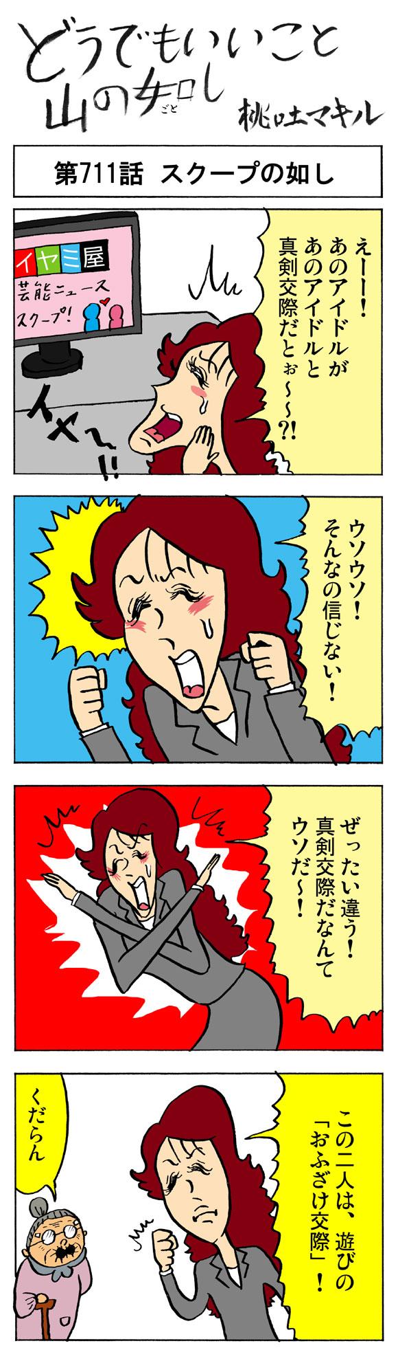【4コマ】アイドルの交際が発覚! そのときファンは……